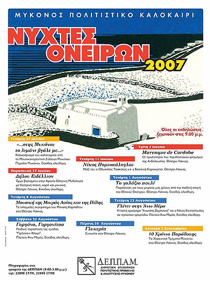 Festival Poster 2007
