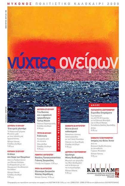 Festival Poster 2009