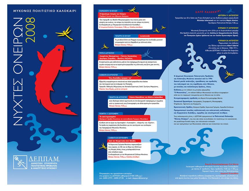 Festival program 2008