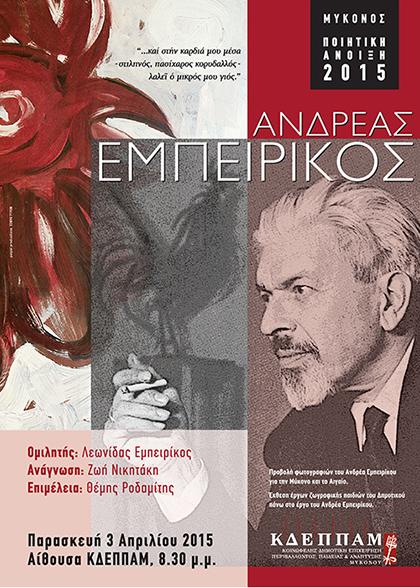 Andreas Embirikos