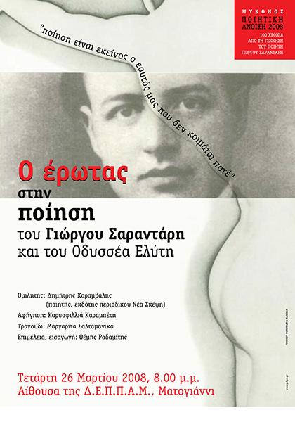 G. Sarandaris / Odysseus Elitis