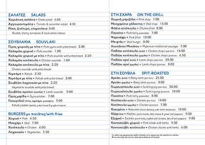Delivery menu
