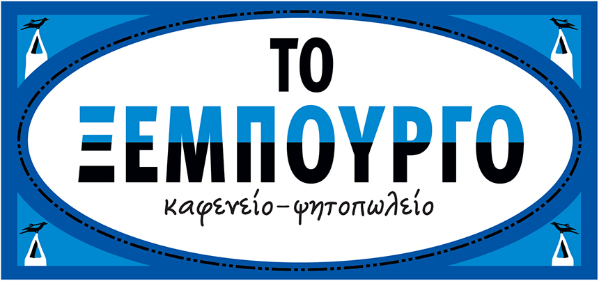 Logo in Greek