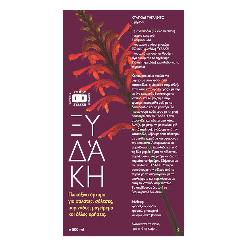 Label for 'Xydaki' vinegar
