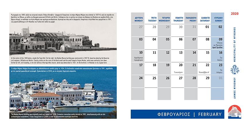 MUNICIPALITY OF MYKONOS CALENDAR 2020