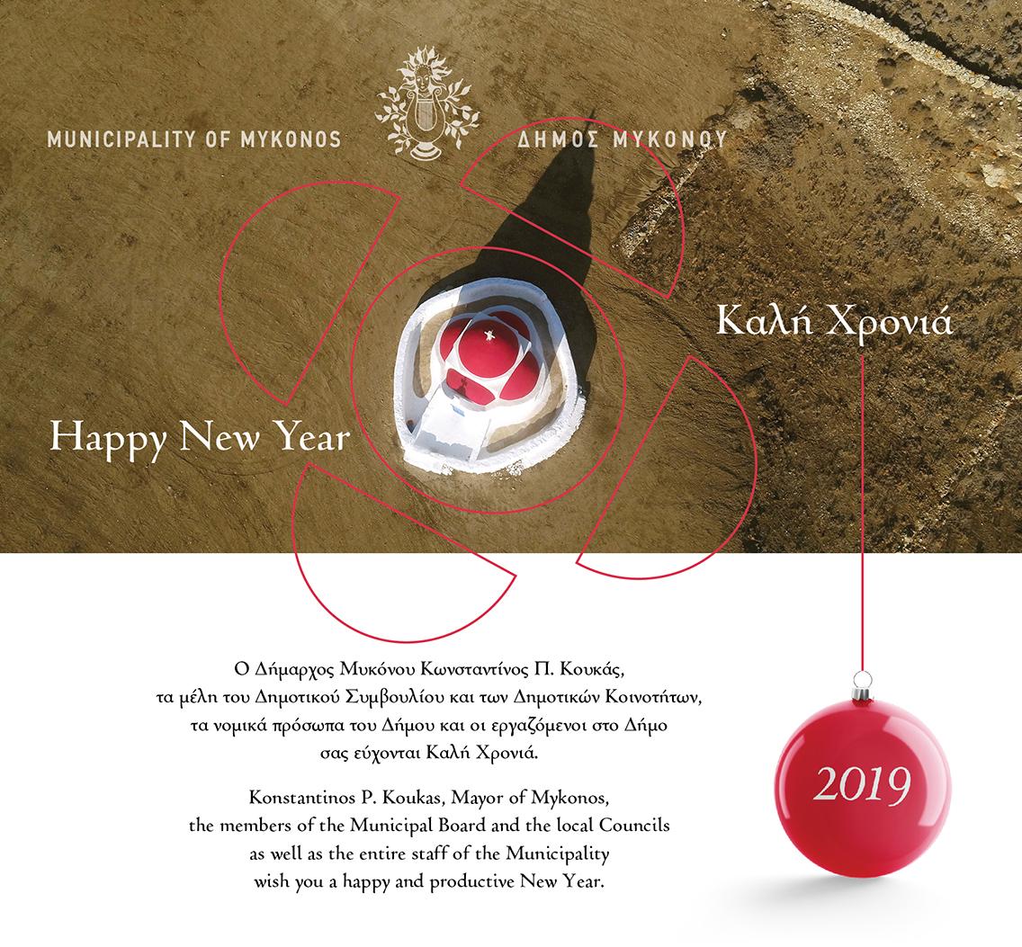 MUNICIPALITY OF MYKONOS CHRISTMAS CARD 2019