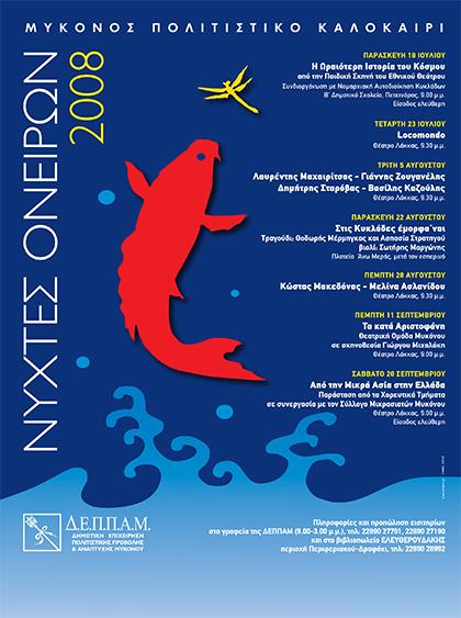 Festival Poster 2008