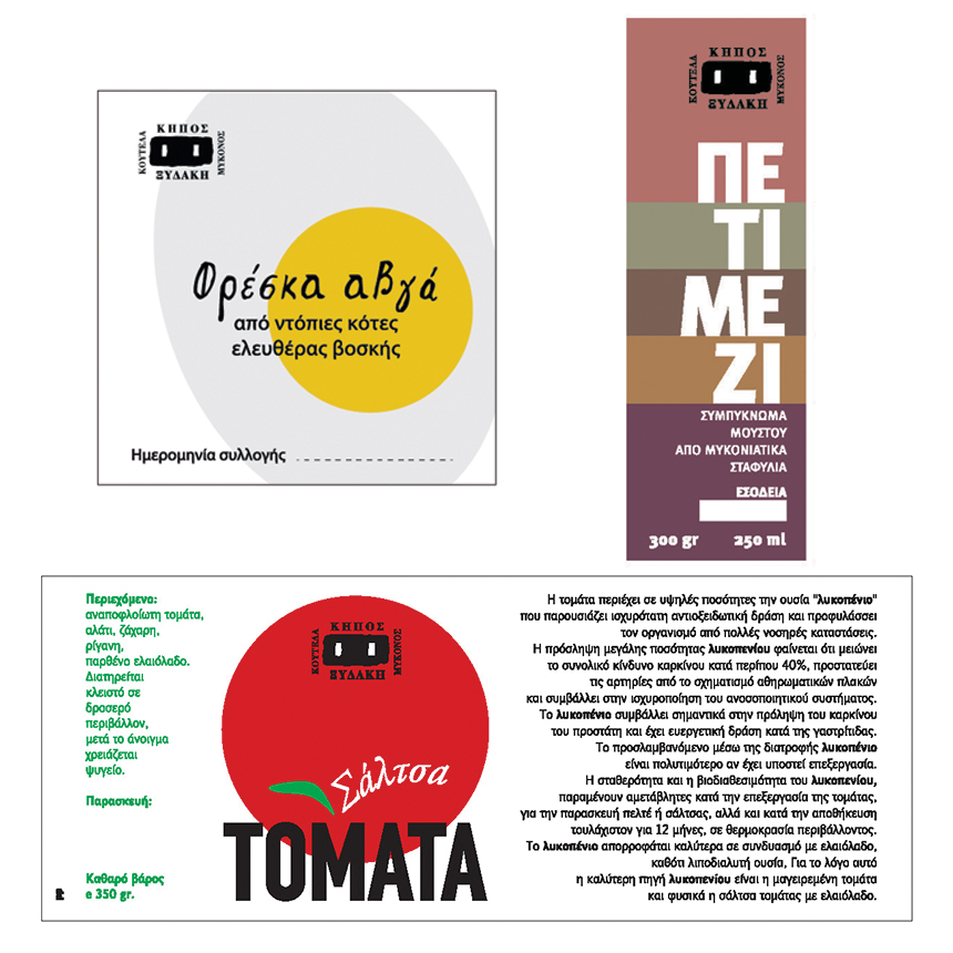 Labels for tomato sauce, fresh eggs & sweet wine syrup
